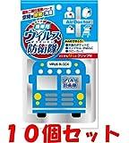 【10個セット】エアードクター 携帯用 ウイルス防衛隊 バス