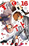 天使とアクト!!(16) (少年サンデーコミックス)