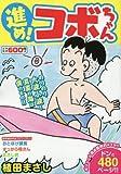 進め!コボちゃん(3): のりのり大波小波!真夏の海は僕のもの!! (まんがタイムマイパルコミックス)