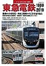 東急電鉄 1989-2019 (イカロス・ムック)