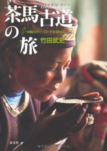 茶馬古道の旅 中国のティーロードを訪ねての詳細を見る