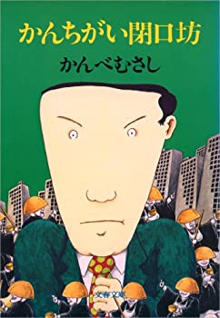 かんちがい閉口坊 (文春文庫)