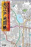 大江戸地図帳 時代小説副読本