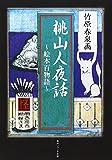 桃山人夜話 / 竹原 春泉 のシリーズ情報を見る