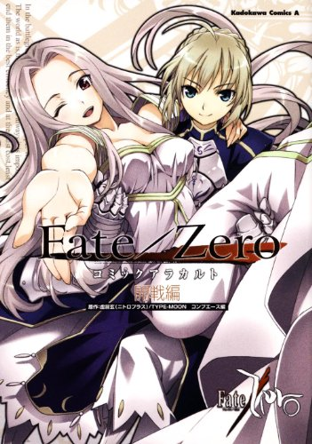 Fate/Zero コミックアラカルト 開戦編 (角川コミックス・エース 179-16)の詳細を見る
