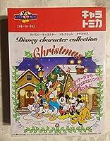 トミカ キャラトミカ ミッキー フォー キッズ ディズニーキャラクター コレクション クリスマス 保管品