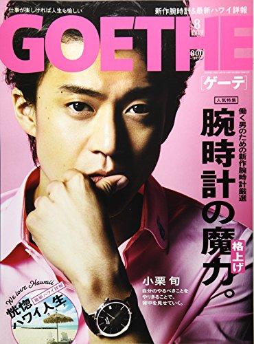 GOETHE(ゲーテ) 2017年 08 月号 [雑誌]
