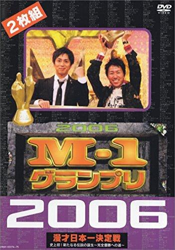 M-1グランプリ 2006完全版 史上初!新たな伝説の誕生~完全優勝への道~ [DVD]の詳細を見る