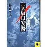 小説 坂口安吾 (河出文庫)