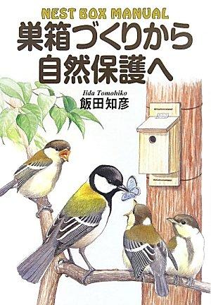 巣箱づくりから自然保護への詳細を見る