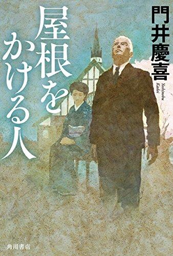 屋根をかける人 (角川書店単行本)