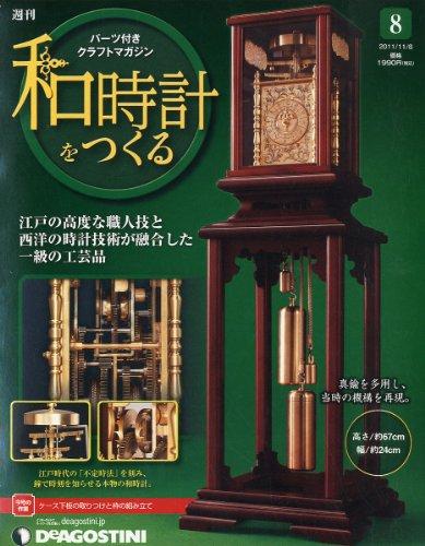 和時計をつくる全国版 2011年 11/8号  [分冊百科]