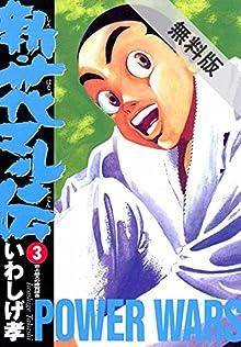 新・花マル伝(3)【期間限定 無料お試し版】 (ヤングサンデーコミックス)