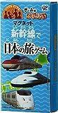 トラベルゲーム ゲームはふれあい 新幹線で日本の旅ゲーム