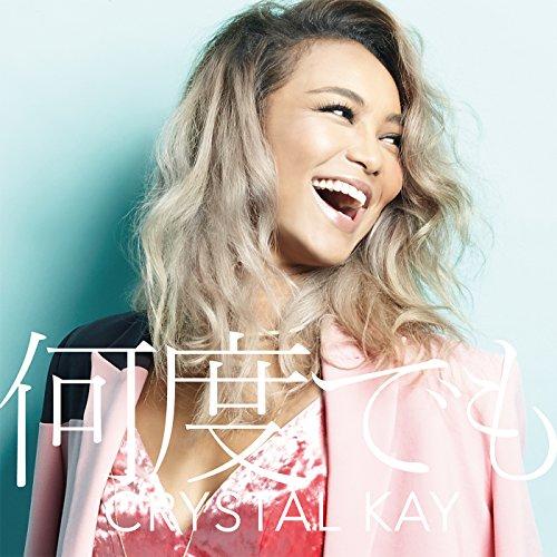 【恋におちたら/Crystal Kay】最大のヒットシングル!美しい歌詞を紹介!コード&カバー情報もの画像