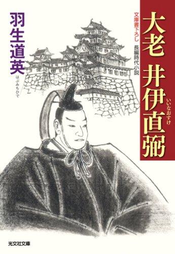 大老井伊直弼 (光文社時代小説文庫)