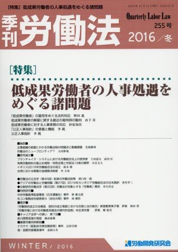 季刊労働法 2017年 01 月号 [雑誌]の詳細を見る