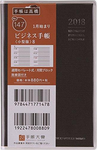 高橋 手帳 2018年 1月始まり ウィークリー ビジネス手帳 小型版 8 黒 No.147