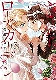 さよならローズガーデン 3巻 (ブレイドコミックス)