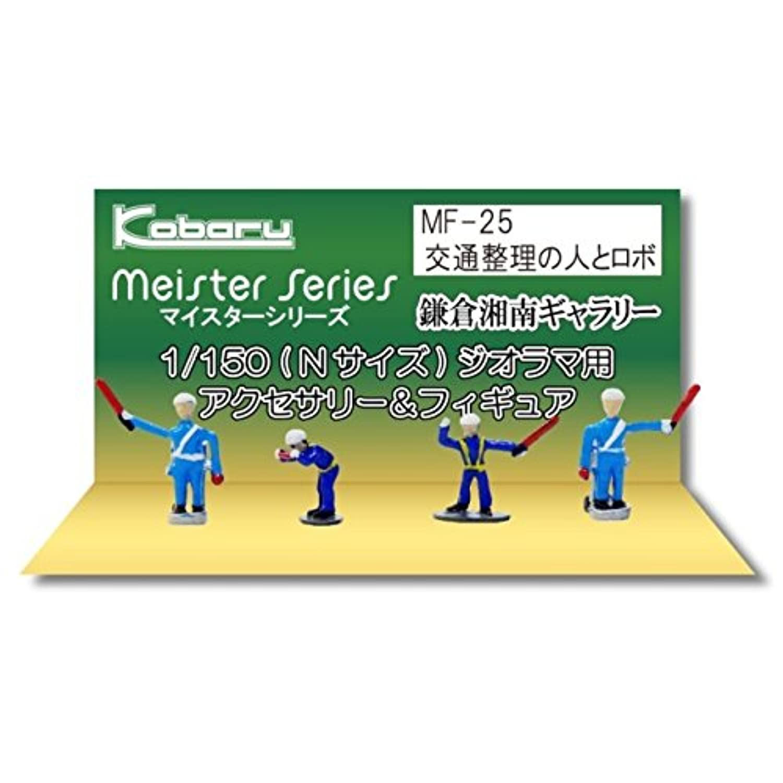 ■ KOBARU/こばる [MF-25] 交通整理の人とロボ(フィギュア) Nスケールジオラマ用