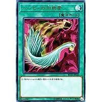 ハーピィの羽根帚 ウルトラレア 遊戯王 レアリティコレクション 20th rc02-jp042