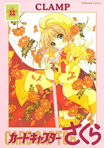 カードキャプターさくら(12) (なかよしコミックス)