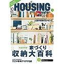 月刊 HOUSING (ハウジング) 2018年 10月号