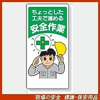 安全標語標識 336-10 ちょっとした工夫で進める安全作業 サイズ:600×300×1mm厚 材質:エコユニボード(穴4スミ)