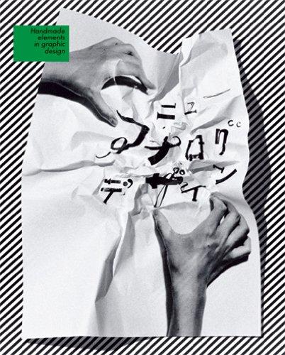 ニューアナログデザイン―BY HAND:Handmade Elements in Graphic Design (Pie Books)の詳細を見る