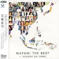 Mayumithebest-Kokoronotomo by Mayumi Itsuwa (2005-12-21)