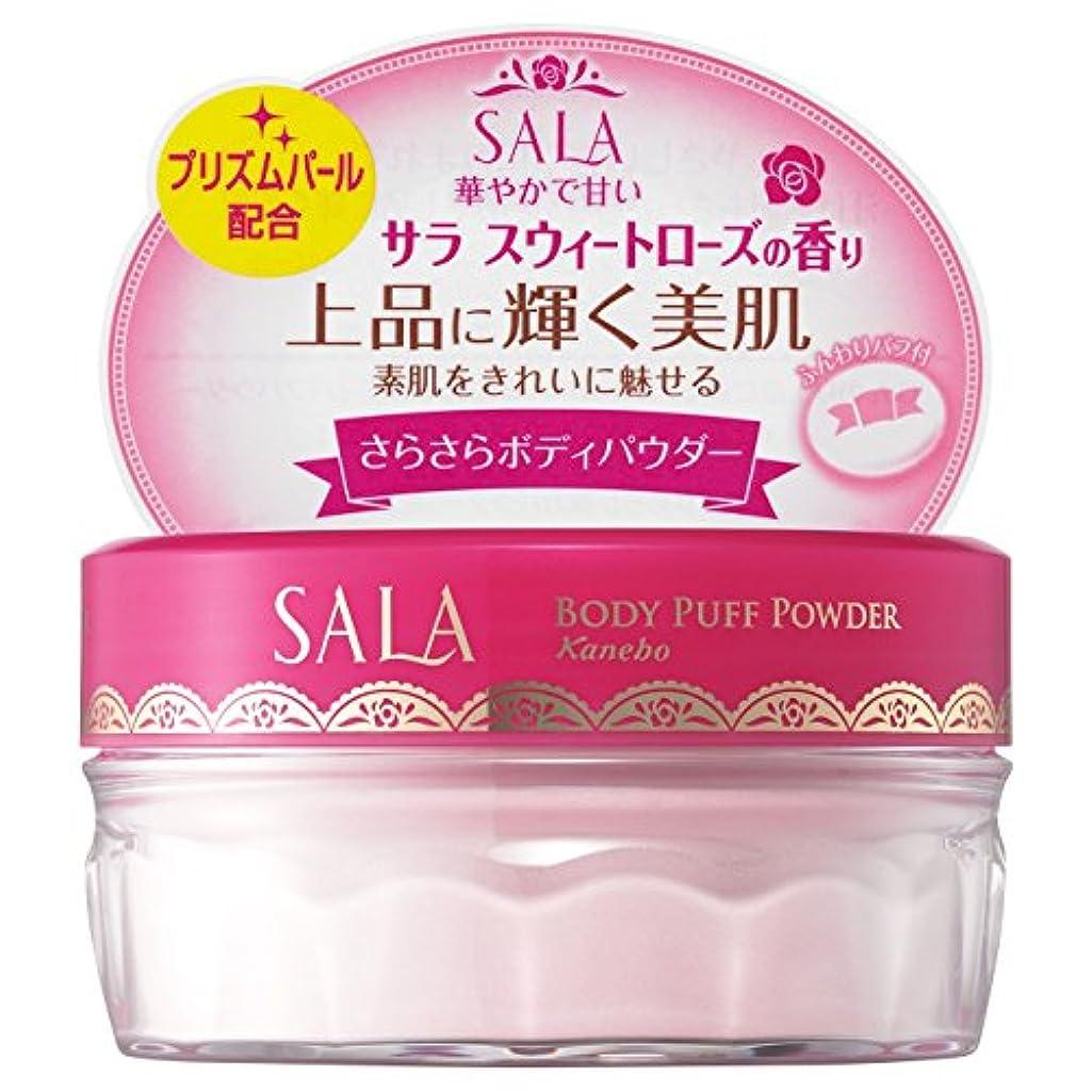 意図イチゴ弱めるサラ ボディパフパウダー プリズムパール サラスウィートローズの香り