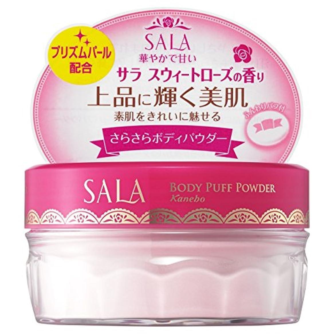 アサー形容詞保守的サラ ボディパフパウダー プリズムパール サラスウィートローズの香り