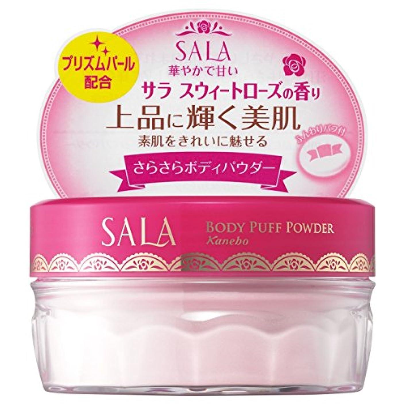 リンスピクニック紛争サラ ボディパフパウダー プリズムパール サラスウィートローズの香り
