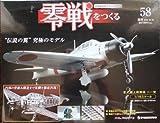 週刊『零戦をつくる 58』 1/16スケール金属モデル (週刊 零戦を作る)