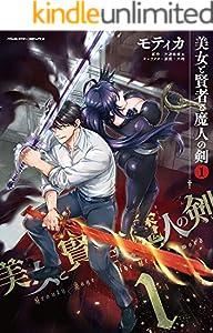 美女と賢者と魔人の剣1 (ヴァルキリーコミックス)