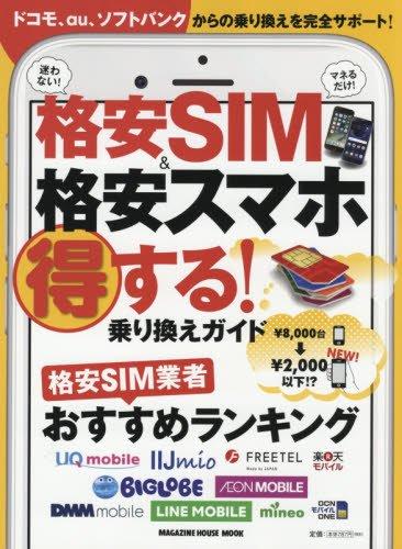 格安SIM&格安スマホ 得する!乗り換えガイド (マガジンハウスムック)