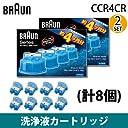 【2セット】ブラウン メンズシェーバー アルコール洗浄システム専用洗浄液カートリッジ (4個入×2セット)(計8個) CCR4CR-2SET