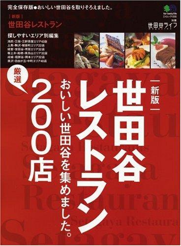 世田谷レストラン—おいしい世田谷を取りそろえました。 (エイムック (1255))