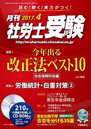 月刊社労士受験 2017年 04 月号 [雑誌]