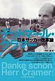 デットマール・クラマー 日本サッカー改革論