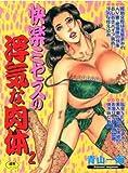 快楽ミセスの浮気な肉体 (TOEN COMICS)