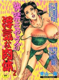 [青山一海] 快楽ミセスの浮気な肉体