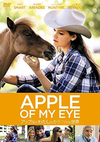 アップルとわたしのカラフルな世界 [DVD]