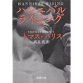 ハンニバル・ライジング 下巻 (新潮文庫)