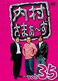 内村さまぁ~ず vol.35 [DVD]の画像