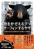 数をかぞえるクマ サーフィンするヤギ—動物の知性と感情をめぐる驚くべき物語