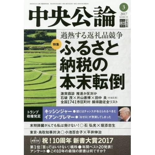 中央公論 2017年 03 月号 [雑誌]