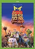 トイ・ストーリー 謎の恐竜ワールド[DVD]