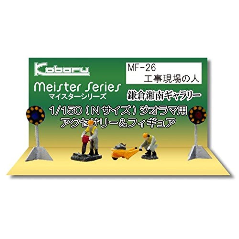 ■ KOBARU/こばる [MF-26] 工事現場の人(フィギュア) Nスケールジオラマ用