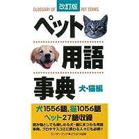 【ハ゛ーケ゛ンフ゛ック】 ペット用語事典 犬・猫編 改訂版